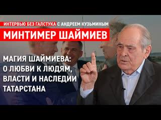 Первый Президент РТ: власть, наследие, образование / Минтимер Шаймиев - Интервью без галстука
