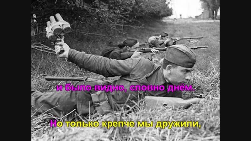 Военные - НА БЕЗЫМЯННОЙ ВЫСОТЕ караоке www.karaopa2.ru