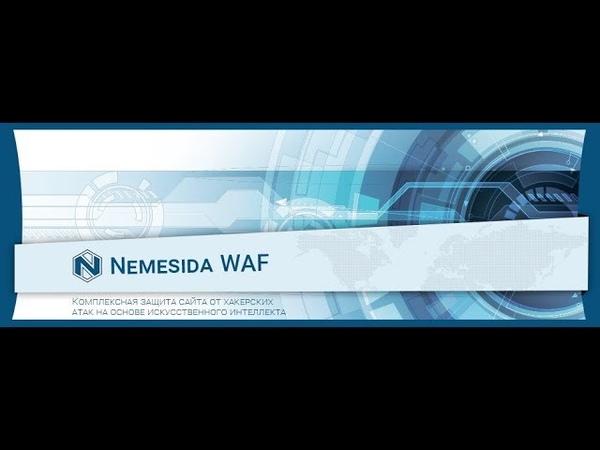 Установка и настройка динамического модуля Nemesida WAF
