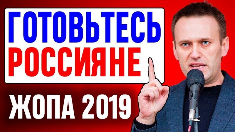 Политический прогноз Навального на 2019-ый год. ФБК Алексей Навальный в гостях у Эхо Москвы Альбац