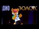 """Золотой граммофон 2018 "" брейк-данс команда LOOK AROUND"