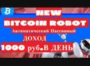Автоматический сбор биткоинов с более чем 5000 кранов Пассивный доход в интернете