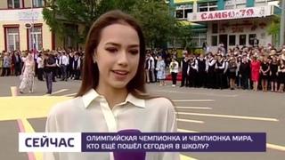 Алина Загитова на торжественной линейке в школе Самбо-70.