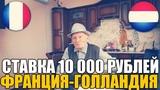 СТАВКА 10 000 РУБЛЕЙ | ФРАНЦИЯ-ГОЛЛАНДИЯ | ПРОГНОЗ ДЕДА ФУТБОЛА | ЛИГА НАЦИЙ | ПРОГНОЗ |