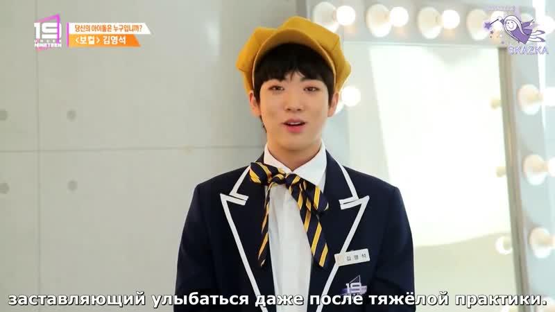 [Under Nineteen] Команда вокала   Ким Ёнсок   Индивидуальное представление