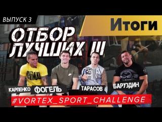 Третий отбор Vortex Sport Challenge - Герои среди нас!