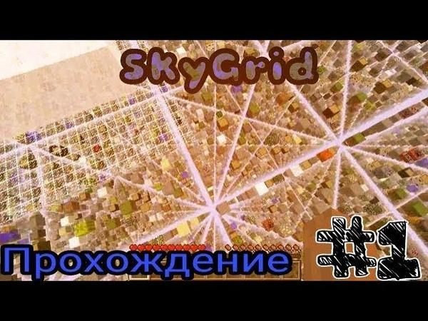 Прохождение карты Sky Grid 1