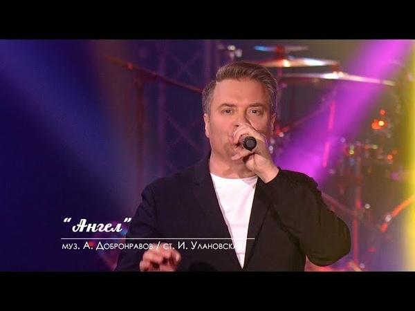 Александр ДОБРОНРАВОВ - АНГЕЛ | Юбилейный концерт, Вегас Сити Холл, 2018
