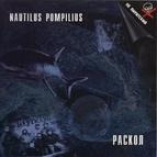 Nautilus Pompilius альбом Раскол