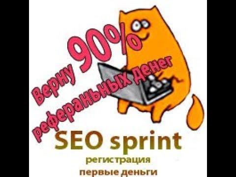 Регистрация в SEO sprint
