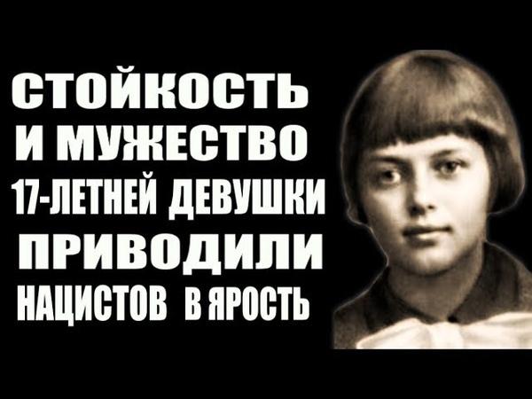 Непобеждённая Ленинградка. Как Зина Портнова сражалась с фашизмом. Герой Советского Союза