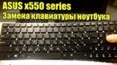 ASUS X550 Series Замена Клавиатуры Разборка Чистка Ноутбука x550 Keyboard Replace