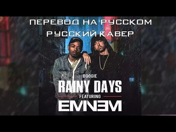 Boogie ft. Eminem Rainy Days на русском ( русский перевод / rus cover)