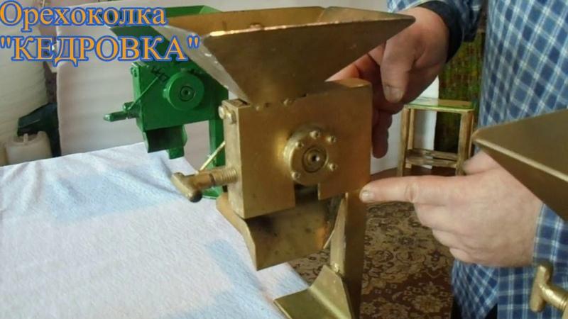 Чудо Орехоколка Кедровка устройство для очистки кедрового ореха дома обзор