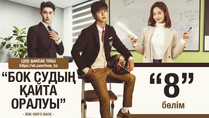 [8-бөлім] Бок Судың қайта оралуы / Bok-Soo's Back [kaz_sub]