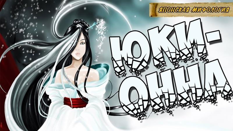 Японская мифология Юки Онна снежная женщина