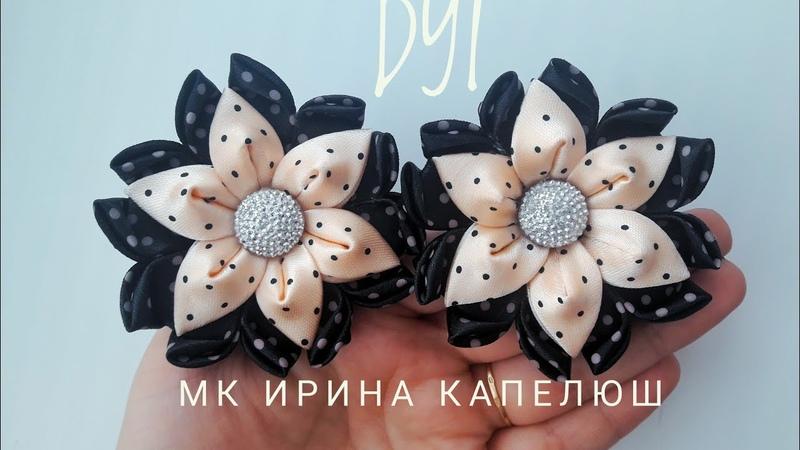 Цветы из ленты 5 см.Цветы канзаши.МК. Flower ribbon 5 cm Flowers kanzashi. Flores de cinta de 5 cm.