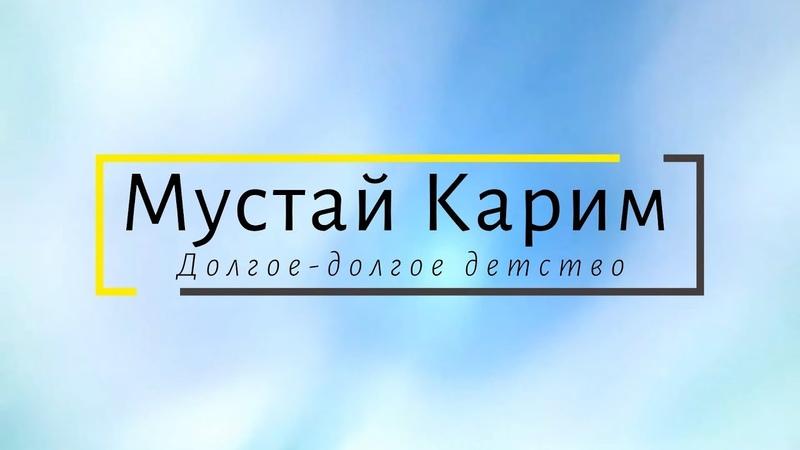 ОльгаСоболева читает отрывок изпроизведения Долгое долгое детство Карим Мустай
