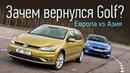 Volkswagen Golf против Kia Ceed Тест на полигоне