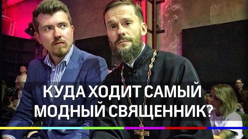 Иеромонах Геннадий Войтишко ряса рейвы и Яма Куда ходит самый модный священник