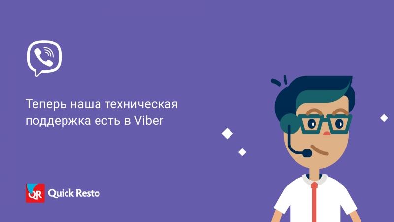 Тех. поддержка Quick Resto в Viber