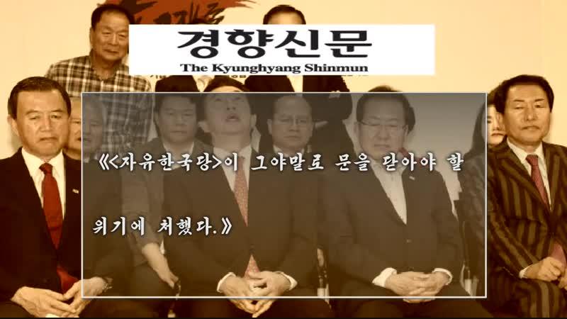 《자유한국당의 초라한 현실》-남조선신문이 주장- 외 1건