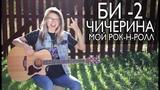 Как играть БИ-2 и Чичерина - Мой рок-н-ролл Разбор COrus Guitar Guide #77