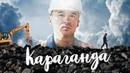 Караганда в 4К клад на Гоголя, спуск в шахту, легендарная конина и гигантская гранитная пробка
