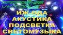 ИЖ-ОДА 2126-030 СВЕТОМУЗЫКА, АКУСТИКА, ПОДСВЕТКА БАГАЖНИКА И ДНИЩА