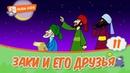 Мультфильм \ Путешествие с Ахмадом из Марокко (11 серия) Заки и его друзья.