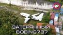 Затерянный самолёт на Бали   Lost airplane in bali