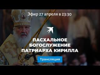 Пасхальное Богослужение патриарха Кирилла