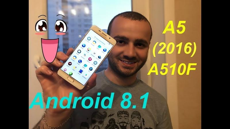 Устанавливаю Android 8.1 на GALAXY A5 2016 / ЭТА ПРОШИВКА ВАС УДИВИТ
