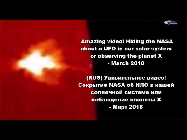 Hiding the NASA about a UFO in our solar system or observing the planet X - March 2018