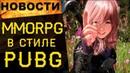 🔥ММОРПГ в жанре ПАБГ! Правда, или фейк Новости онлайн игр №19