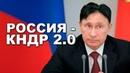 Россия пошла по пути Северной Кореи Новости СВЕРХДЕРЖАВЫ
