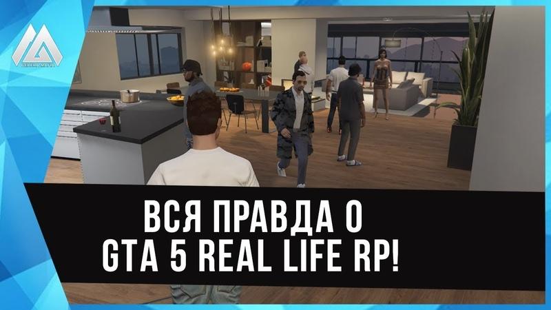 ВСЯ ПРАВДА О GTA 5 REAL LIFE RP! ЗАМЕНА SAMP
