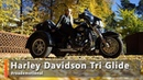 Harley Davidson Tri Glide (Тест от Ксю) / Roademotional