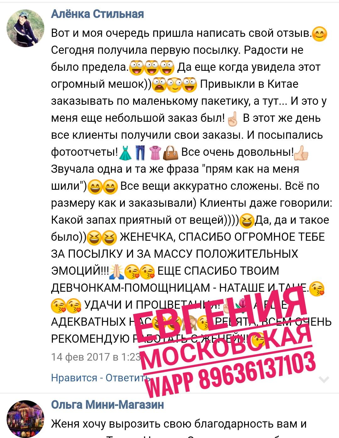 """Надежный и проверенный посредник по рынку """"Садовод"""" 401jG5mSkPA"""