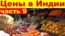 Рынок в Индии цены на продукты еду фрукты бензин город Хубли пробки на дорогах Гоа