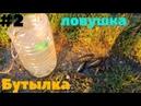 2 простая ловушка на рыбу (бутылка) ,варим уху