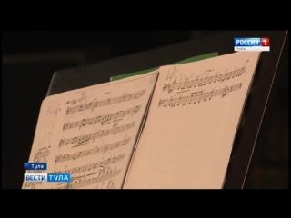 ГТРК Тула - сюжет о подготовке к гала-концерту Кремлевская опера
