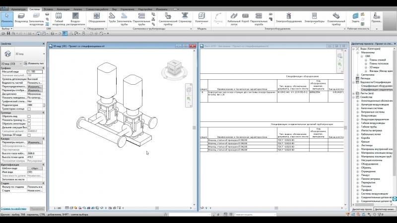 Работа с семействами и загрузка в проект BIM моделей Hydro MX
