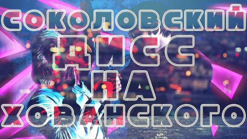 ЭРЕКЦИЯ НА соколовский — дисс на хованского