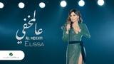 Elissa ... Al Mekhfi - 2018