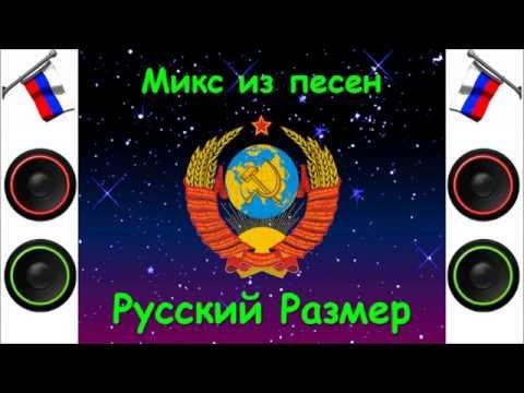 Русский Размер - Микс из песен ( I )