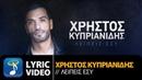 Χρήστος Κυπριανίδης - Λείπεις Εσύ | Christos Kiprianidis - Leipeis Esi (Official Lyric Video HQ)