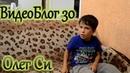 Олег Си Вложик 30 I Повторяю свою роль для спектакля