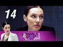 Морозова 2 сезон 14 серия Адвокат дьявола (2018) Детектив @ Русские сериалы