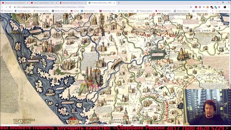 взрыв мозга для Полтавы, Луганского и их стада(Карта мира Фра Мауро, ок. 1450)